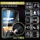 【碎屏終結者】超級無敵防爆膜-適用HTC One E9/E9+(真正防爆 比鋼化玻璃膜更優)