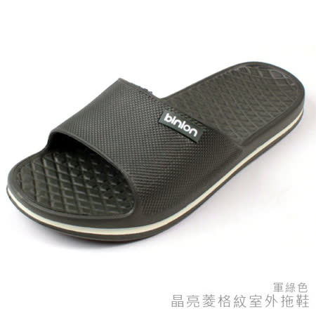 333家居鞋館-晶亮菱格紋室外拖鞋★軍綠色(男女款)