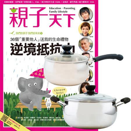《親子天下》1年11期 贈 Recona 304不鏽鋼雙喜日式雙鍋組