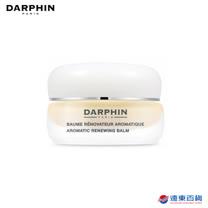 DARPHIN  芳香柔潤調理膏 15ml