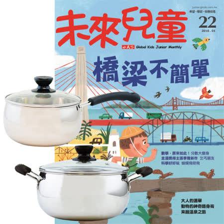 《未來兒童》1年12期 贈 Recona 304不鏽鋼雙喜日式雙鍋組