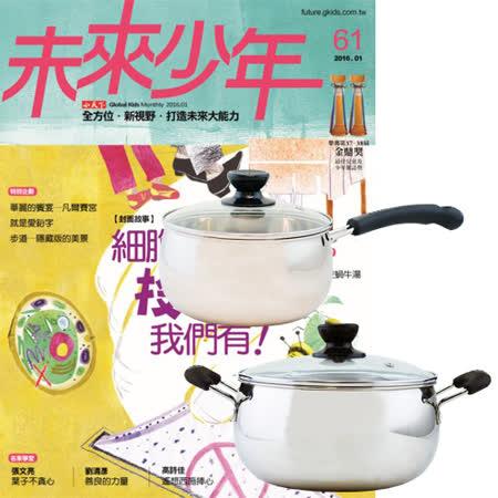 《未來少年》1年12期 贈 Recona 304不鏽鋼雙喜日式雙鍋組