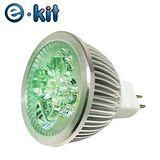 逸奇 e-kit高亮度 8w LED節能MR168杯燈_綠光 超值一入組