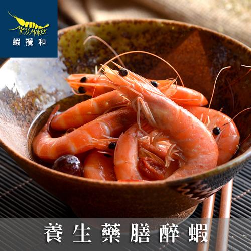 Mess Maker蝦攪和 養生藥膳醉蝦 250g蝦淨重175g
