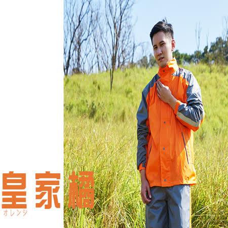 雙龍牌。領先時尚躍動休閒兩件式風雨衣(皇家橘下標區)反光條/雨帽拉鍊扣子/機車套裝雨衣連帽外套EP4265