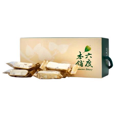 【六度本舖】手工SPA揉糖工法系列 原味牛奶杏仁牛軋糖(250g)