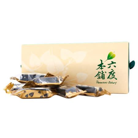 【六度本舖】手工SPA揉糖工法系列 竹碳杏仁牛軋糖(250g)