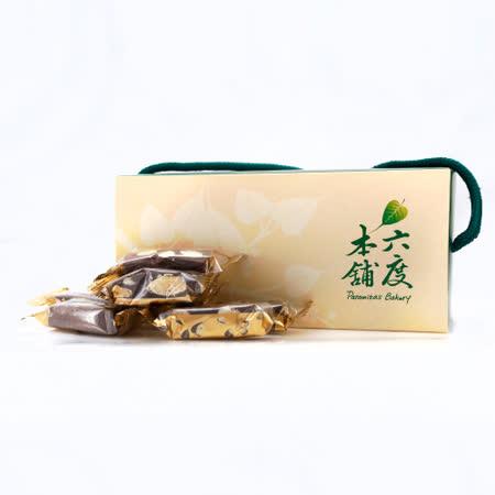 【六度本舖】手工SPA揉糖工法系列 巧克力杏仁牛軋糖(250g)