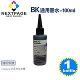【台灣榮工】Lexmark 全系列 Dye Ink 黑色可填充染料墨水瓶/100ml