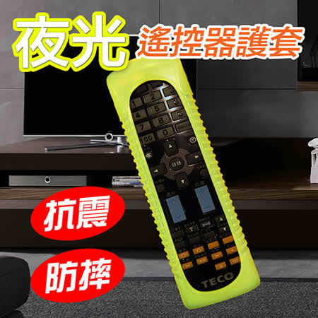 【台灣製造】夜光遙控器保護套- 關燈也讓你找的到(一對裝)