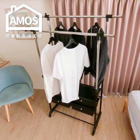 【Amos】慕尼黑雙桿加寬四抽伸縮收納衣櫃/曬衣架