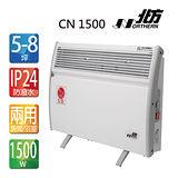 NORTHERN北方 第二代對流式電暖器 CN1500(房間/浴室兩用)