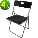 【環球】高背折疊椅/餐椅/休閒椅/摺疊椅/戶外椅(4入/組)-黑色
