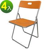 【環球】高背折疊椅/餐椅/休閒椅/摺疊椅/戶外椅(4入/組)-橘色