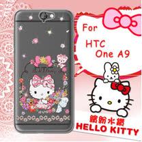 三麗鷗SANRIO正版授權 Hello Kitty HTC One A9  水鑽系列透明軟式手機殼(花花凱蒂)