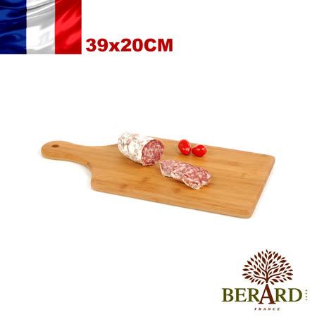 法國【Berard】畢昂原木食具『竹抗菌系列』長方形握把砧板39x20x1.5cm