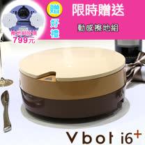Vbot 二代加強版i6+蛋糕機器人 超級鋰電池智慧掃地機(極浄濾網型)(巧克力)