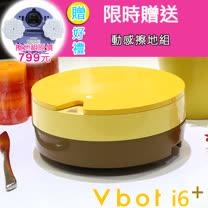 Vbot 二代加強版i6+蛋糕機器人 超級鋰電池智慧掃地機(極浄濾網型)(芒果)