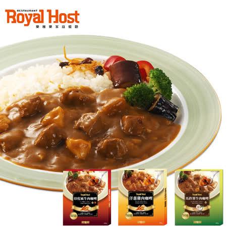 10盒組【Royal Host 樂雅樂】超人氣咖哩任選組