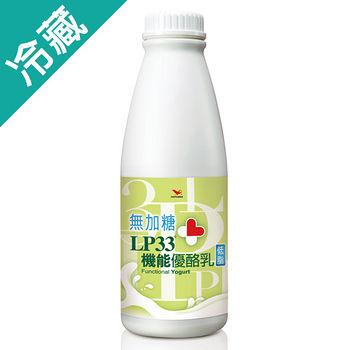 LP33机能优酪乳无加糖 900ML /瓶