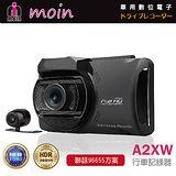 【小樺資訊】 含稅贈32G【MOIN】頂級夜拍 A2XW 170度雙鏡頭行車紀錄器
