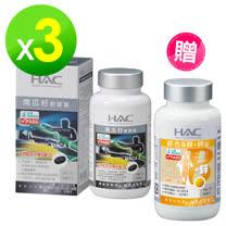 【永信HAC】南瓜籽軟膠囊(100粒/瓶) 超值三入組加贈綜合B群+鋅錠(90錠/瓶)