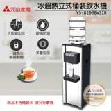 【信源電器】元山 立式不鏽鋼桶裝飲水機 YS-8200BWSIB / YS8200BWSIB