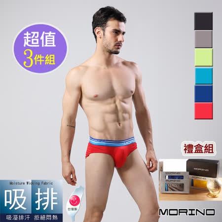 【MORINO摩力諾】男內褲-素色經典三角褲(超值3件組)~附禮盒~情人節、生日禮物
