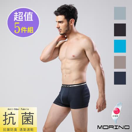 【MORINO摩力諾】男內褲-抗菌防臭個性平口褲/四角褲(超值5件組)