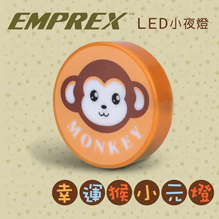 EMPREX 幸運猴小元燈 LED小夜燈