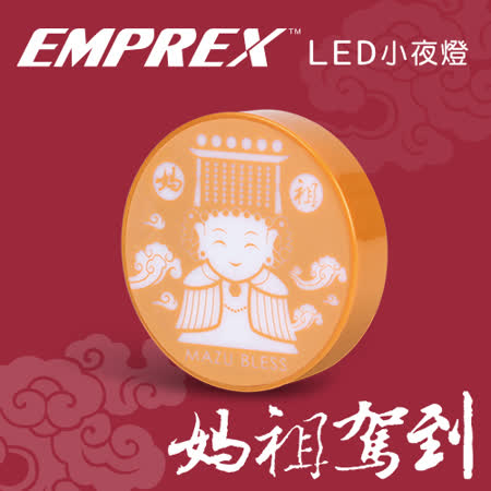 EMPREX 金媽祖保庇大元燈 LED小夜燈