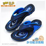 【G.P 休閒多功能氣墊拖鞋】G6886M-23 寶藍色 (SIZE:39-44 共二色)