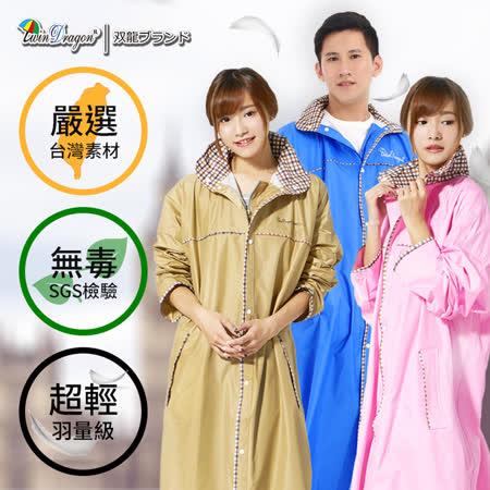 【雙龍牌】台灣素材推薦(寶藍下標區)。超輕量英倫風時尚前開式雨衣/多重防水設計/通風內網/NEU