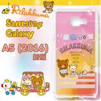 日本授權正版 拉拉熊/Rilakkuma Samsung Galaxy A5 (2016) 彩繪漸層手機殼(晾衣服)