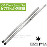 【日本 Snow Peak】IGT不鏽鋼兩段式伸縮桌腳組66-83(2入組).66cm-83cm兩階段高度調整_CK-191