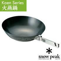 【日本 Snow Peak】Kaen Series 火燕鍋.中華炒鍋.炒菜鍋.鐵鍋.料理鍋.單柄炒鍋/CS-160