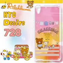 日本授權正版 拉拉熊/Rilakkuma HTC Desire 728 彩繪漸層手機殼(晾衣服)