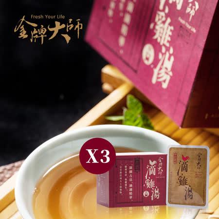 【金牌大師】原味滴雞精3盒
