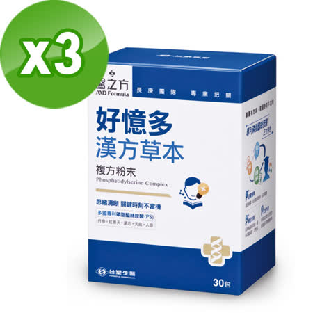 【台塑生醫】好憶多漢方草本複方粉末(30包/盒) 3盒/組