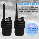 ROWA FRS-903 UHF免執照無線對講機(2入1組)