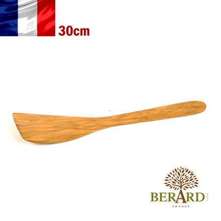 法國【Berard】畢昂原木食具『GALBE系列』橄欖木平炒鏟30cm
