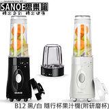 思樂誼 SANOE 隨行杯果汁機(附研磨杯)B12 黑/白 公司貨