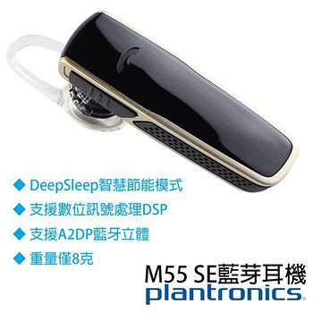 Plantronics M55 SE 雙待機 藍牙耳機