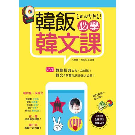 韓飯必學韓文課【附全書朗讀mp3】