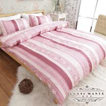 Luysi Mante【路徑小花-粉】精梳純棉雙人四件式薄被套床包組