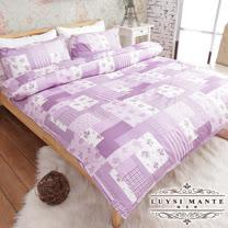 Luysi Mante【浪漫甜心-紫】精梳純棉雙人加大四件式薄被套床包組
