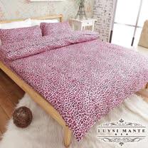 Luysi Mante【甜美豹紋】精梳純棉雙人加大四件式薄被套床包組