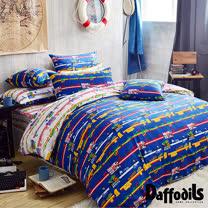 Daffodils 加勒比冒險 雙人四件式純棉被套床包組,精梳純棉/台灣精製