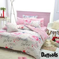 Daffodils 魔幻甜心 單人三件式純棉被套床包組,精梳純棉/台灣精製