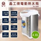 【晶工牌】4.6L電動熱水瓶JK-7650★加贈檸檬酸半年份
